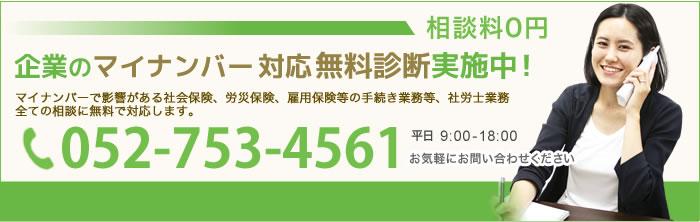 相談料0円 企業のマイナンバー対応無料診断実施中! 052-753-4561