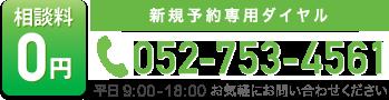 新規予約専用ダイヤル 052-753-4561