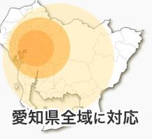 愛知県全域に対応