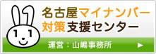 名古屋マイナンバー対策支援センター 運営:山嶋事務所